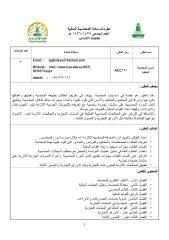 ACC+251+-+Entisab.pdf