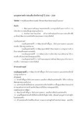 แผนยุทธศาสตร์การท่องเที่ยวจังหวัดราชบุรี ปี 2556-2559.pdf