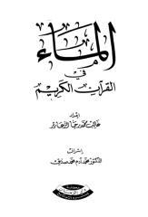 الماء في القرآن الكريم.pdf