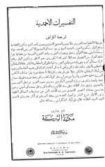 التفسيرات الأحمدية.pdf