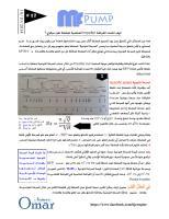 المقال السابع عشر.pdf