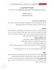 الصحافة الثقافية في ليبيا.pdf
