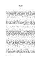 الأسس 4(الحرية أولاً)ا.pdf