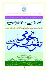 16 Moharram 1429.pdf