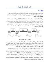 Digital Filters.pdf