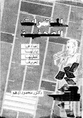 almetmrat-alshfeh-aadadh-adh-ar_PTIFF.pdf