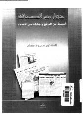 hwar-ma-alshafh-aselh-mn-aka-ar_PTIFF.pdf