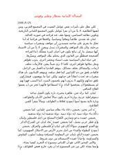 (24) المسألة اللبنانية بمنظار وطني وقومي.doc