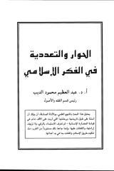 الحوار والتعددية.pdf