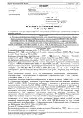 0940 - 66254 СтК_СТВР-Шеболдаева 4 - Ставропольский край, г. Ставрополь, пер. Шеболдаева, д.4.docx