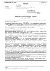 0185-SR000654 - Самарская обл, Сызранский р-н, с. Уваровка.docx