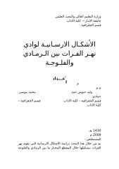 وزارة التعليم العالي والبحث العلمي.doc