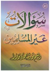 تساؤلات غير المسلمين للاسلام.doc