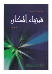 Fezyaa_Almakan.pdf