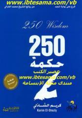 250 حكمة - كريم الشاذلي.pdf