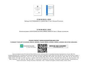 ST RK EN 50121-1-2013.pdf