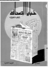 khbaea-alshafh-alm-ar_PTIFF.pdf