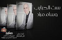 ست الحبايب وسام مراد 2016.mp3