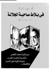 415-fy-blat-sahba-glala-ar_PTIFF.pdf