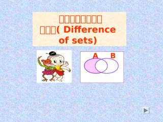 14difference.ppt