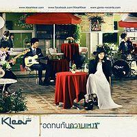 Klear - อดทนกับความเหงา.mp3