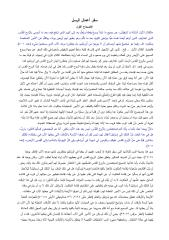 أعمال الرسل - بنيامين بنكرتن.pdf
