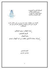 الاجابة عن متطلبات مادة بحث وتدريب  الطالب  سعيد المالكي الدكتور طلعت سندي.doc