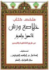 ملخص خلاصة ورش - الأصول والفرش.pdf