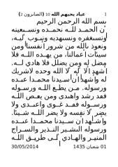 عباد يحبهم الله 10(الصابرون2) 30 ـ 05 ـ 2014.doc