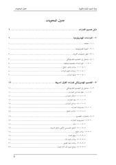 تصميم العبارات.pdf