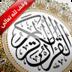 Quran_Al7ll.Com.apk