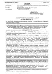 1341 - BTS-64-049GUL  -  Саратовская обл., г. Саратов, Разъезд, Большая Поливановка, 2.doc