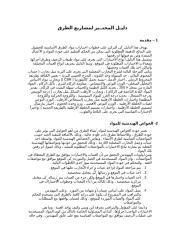 دليل المختبر لمشاريع الطرق.doc
