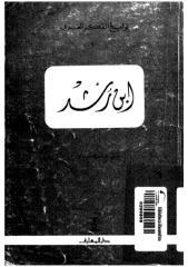 ابن رشد-عباس العقاد.pdf