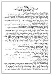 إنشاء (4) كبارى خرسانة مسلحة على خوازيق بالحفر الدوار على مصارف الرسوة الرئيسى وبورسعيد الرئيسى.doc