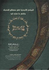 elhadeth.pdf
