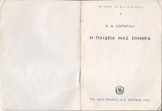 Η ΠΑΙΔΕΙΑ ΜΑΣ ΣΗΜΕΡΑ-ΤΟ ΒΙΒΛΙΟ.pdf