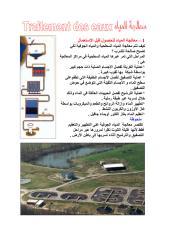 معالجة المياه.pdf