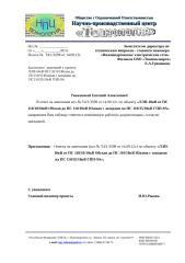 Громовому ответы на Т4-1-3599 от 14.09.12г. .doc
