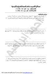 مسائل للتدريب على السعة الحرارية النوعية/ BahrainArabia.com