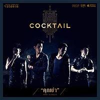 คุกเข่า - Cocktail.mp3