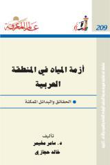 أزمة المياه في المنطقة العربية.pdf
