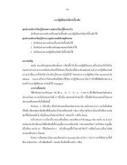 การปฏิบัติกีตาร์เบื้องต้น.pdf