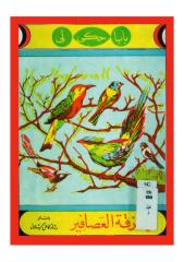 زقزقة العصافير.pdf