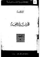 نظريات في اللغة - أنيس فريحة.pdf