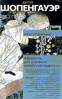 Шопенгауэр Артур. Афоризмы житейской мудрости - royallib.ru.fb2
