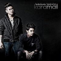 karamail - ไม่เห็นโลงศพ ไม่หลั่งน้ำตา.mp3