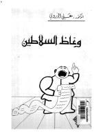 علي الوردي ـ وعاظ السلاطين.pdf