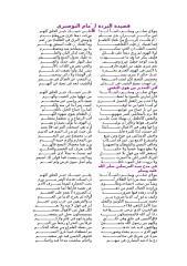 قصيدة البردة للإمام البوصيري.doc